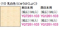 seihin_omote01_02