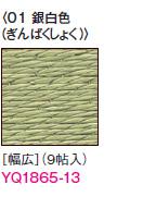 seihin_omote04_01