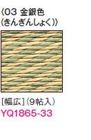 seihin_omote04_03