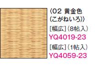 seihin_omote05_02